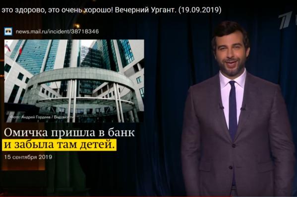 Ведущий в очередной раз посмеялся над омскими новостями