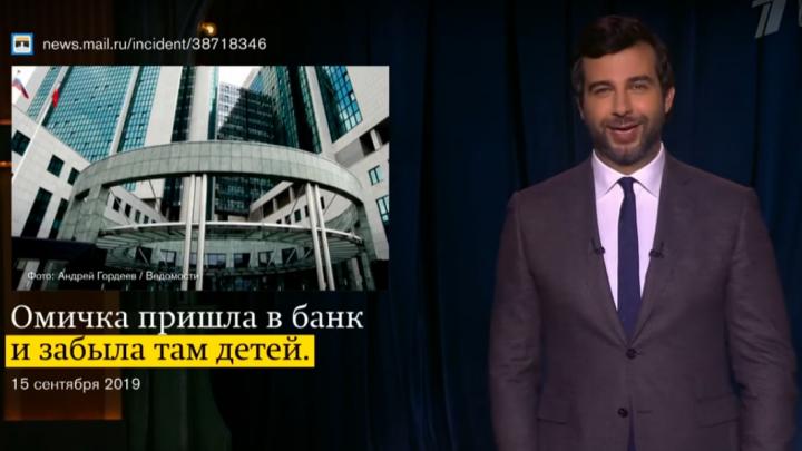 Иван Ургант посмеялся над омичкой, которая забыла своих детей на собеседовании в банке