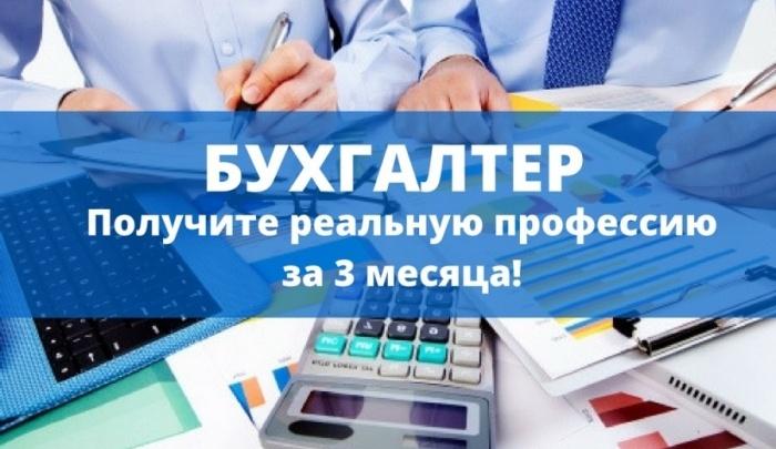 Открыт набор на трехмесячную программу подготовки бухгалтеров в НГУЭУ