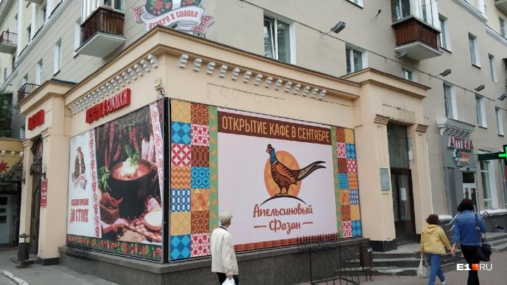 В центре Екатеринбурга рядом с закрывшимся элитным рестораном «Маниловъ» заработает новое заведение