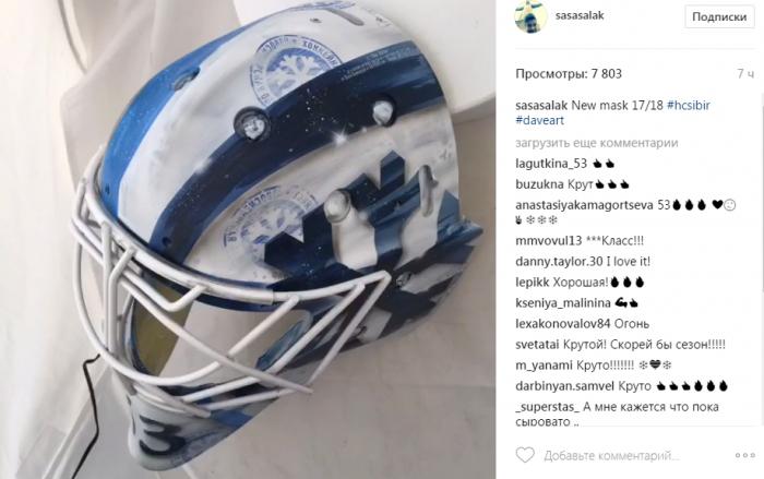 Новый шлем Салака