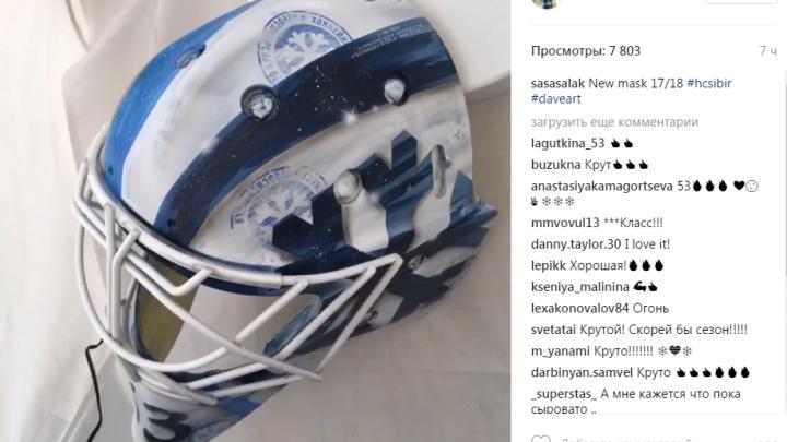 Чешский вратарь ХК «Сибирь» показал новый раскрашенный шлем