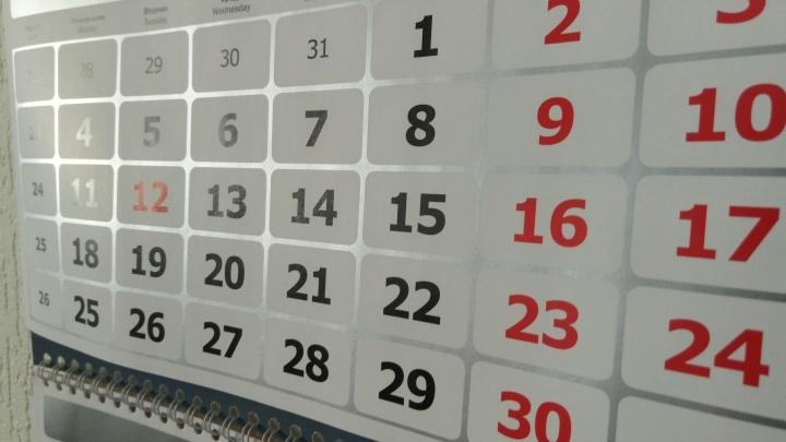 В России составили график выходных на 2019 год. Как будут отдыхать пермяки?