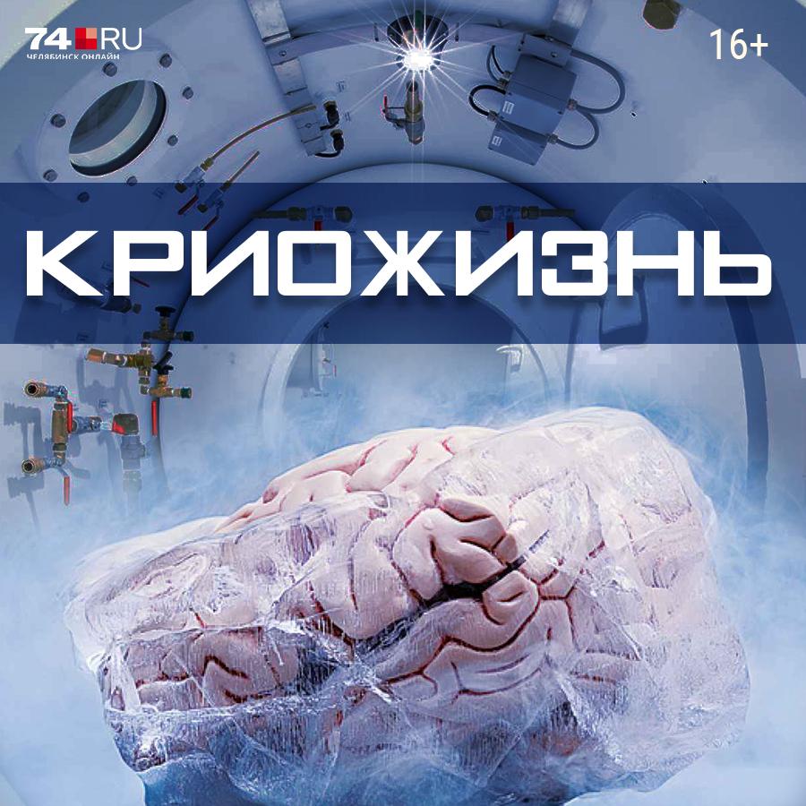 Забирайте, режиссёры: 10 историй из Челябинска, по которым можно снять фильмы