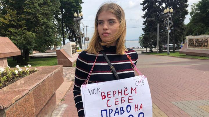 «Вернём себе право на выбор!»: в Волгограде прошли пикеты в поддержку протеста в Москве