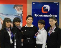 Промсвязьбанк открыл второй «легкий» офис в Уфе