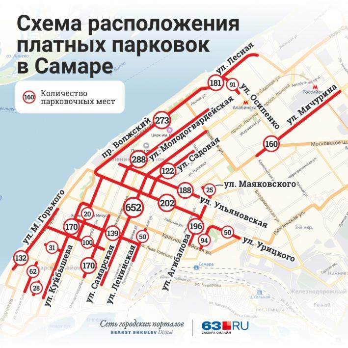Схему размещения платных парковок в Самаре отправят на пересмотр октябрь 2019 г | 63.ru - новости Самары