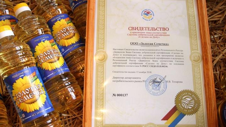 Масло «Золотая семечка» снова получило знак добровольной сертификации