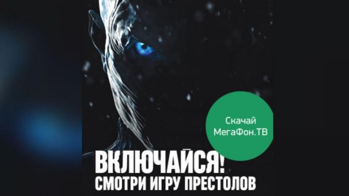 Новый сезон «Игры Престолов» стартовал на МегаФон.ТВ