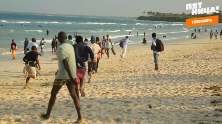 На пляже в Танзанииекатеринбургскому ведущему «Орла и решки» пришлось убегать от толпы местных