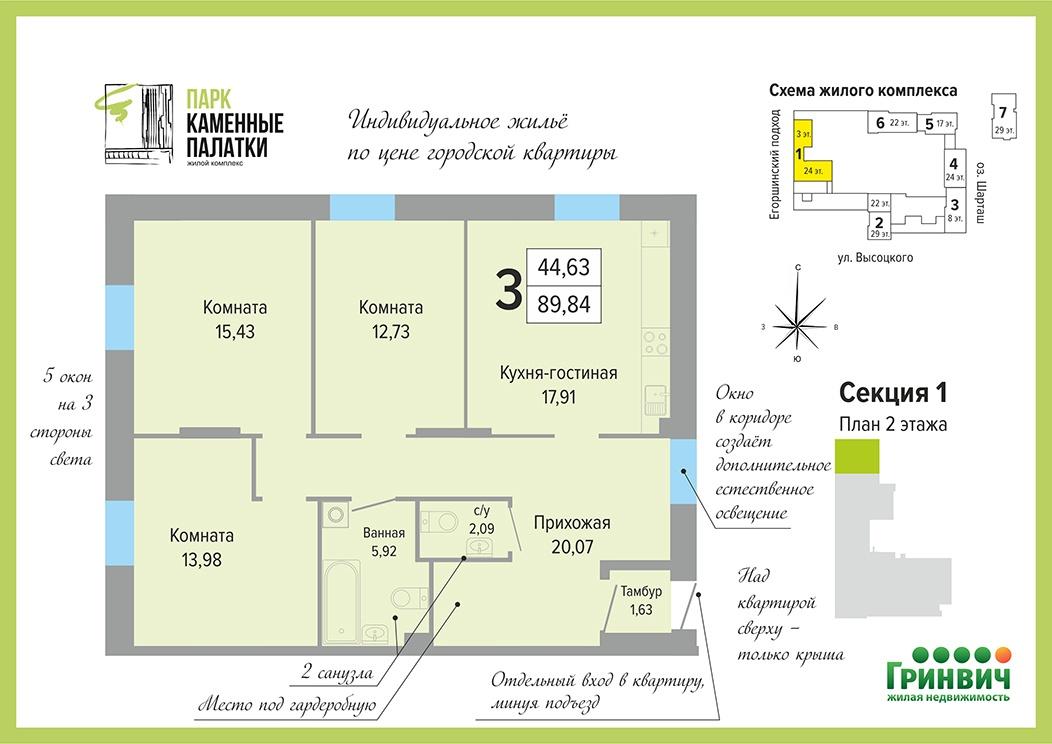 Продажа жилья во второй очереди откроется в ближайшее время. Сейчас можно оставить заявку в отделе продаж