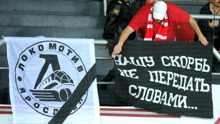 #ЛокомотивЯПомню: ярославцы публикуют личные воспоминания в день памяти погибшей хоккейной команды
