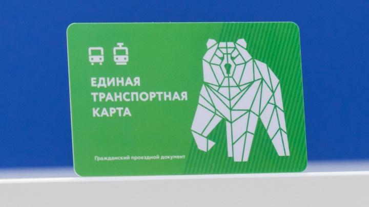 Где пополнить? Как вернуть два рубля? Отвечаем на частые вопросы о транспортной карте в Перми
