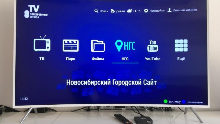 Голосуем лёжа: новосибирцы смогут выбрать лучшие компании города через телевизор