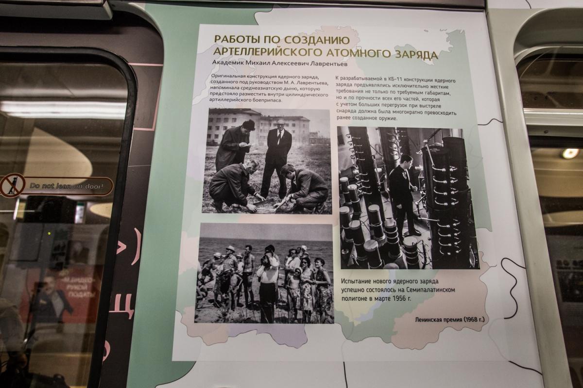 Выставка в поезде-музее, посвященная юбилею СО РАН