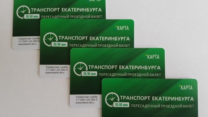 Весь наземный общественный транспорт Екатеринбурга перейдёт на повременной тариф к концу года