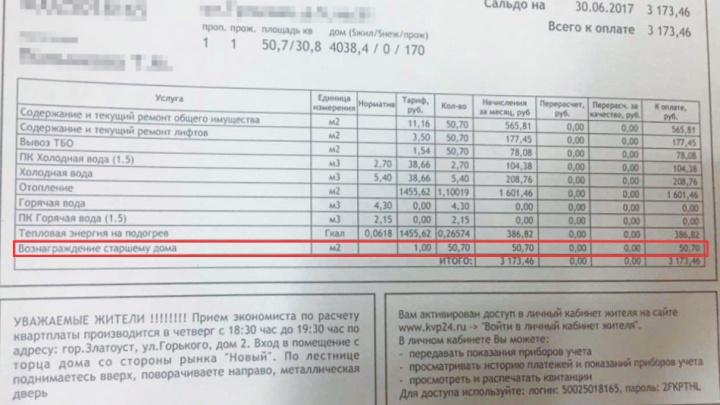 Жителям многоэтажки на Южном Урале включили в коммуналку вознаграждение старшему по дому