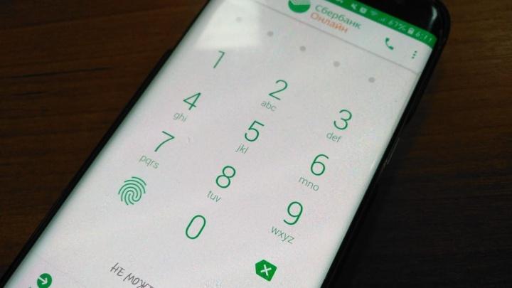 Роскомнадзор заставил «Сбербанк Онлайн» и 2ГИС делиться данными со спецслужбами