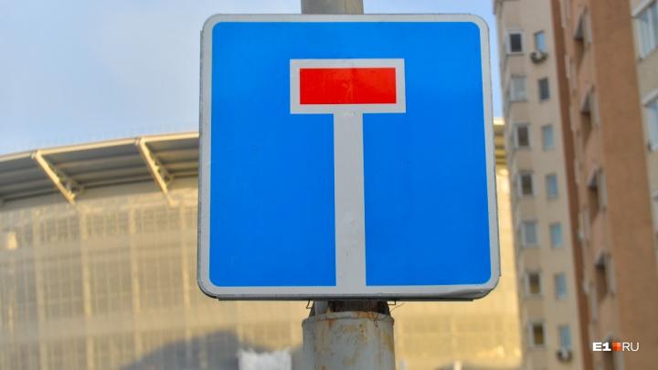 Передумали за год? Мэрия хочет подсветить дорожные знаки в Екатеринбурге за счет солнечной энергии