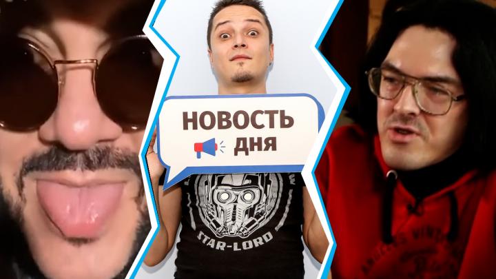 Дичь недели: девственник против порнозвезды, полицейский против полицейских и загадочный Киркоров