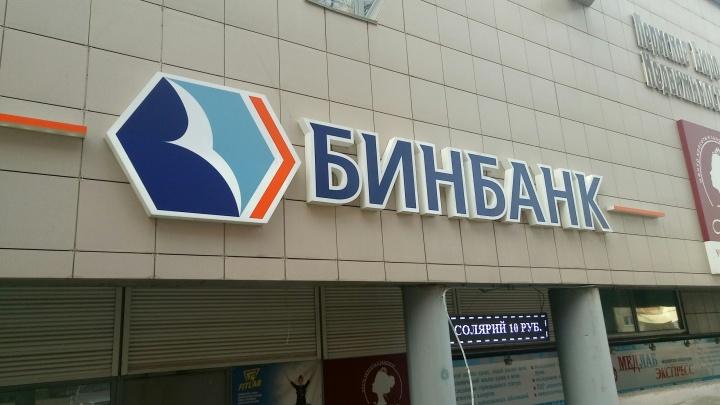 В центре Перми пытались ограбить офис «Бинбанка»