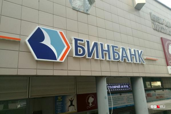 Грабители не успели ничего забрать из офиса «Бинбанка»