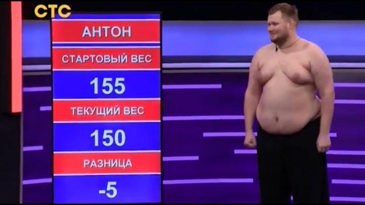 Красноярский участник шоу «Взвешенные люди» на СТС сбросил 17 кг и вышел в лидеры