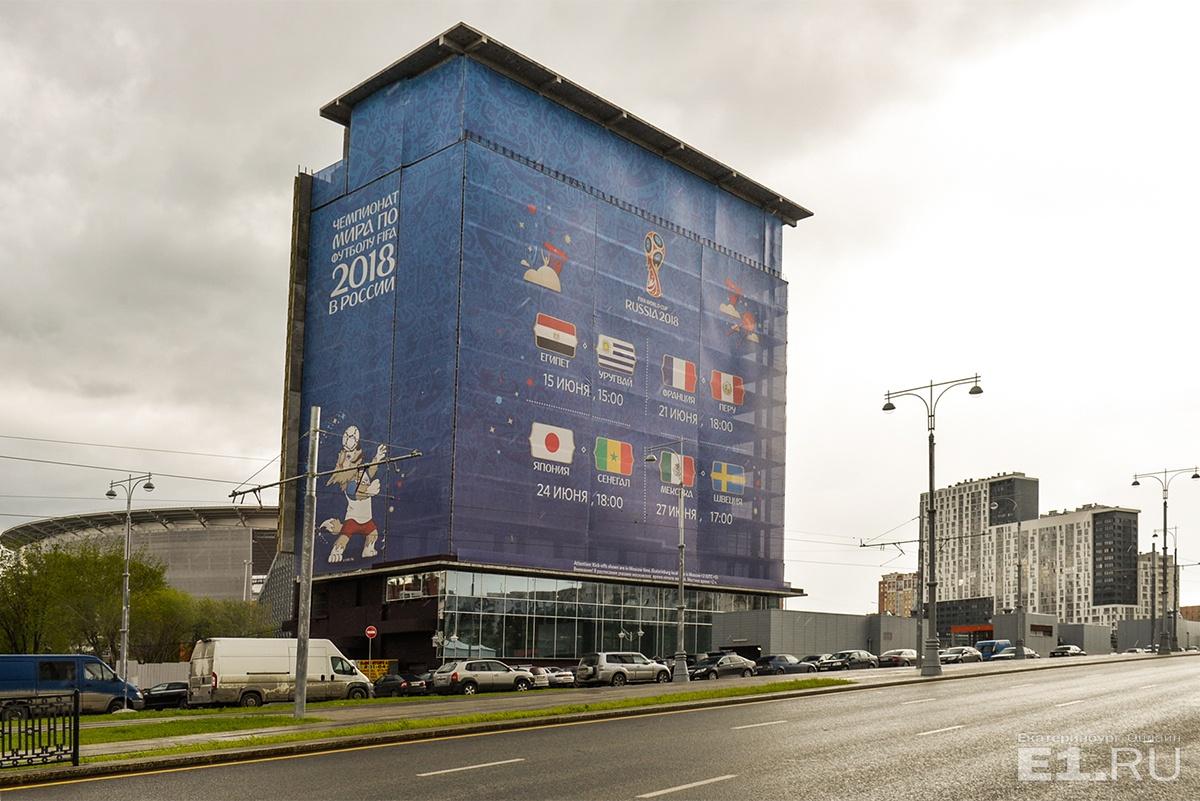 Гигантская реклама ЧМ по футболу рядом с «Екатеринбург Ареной»