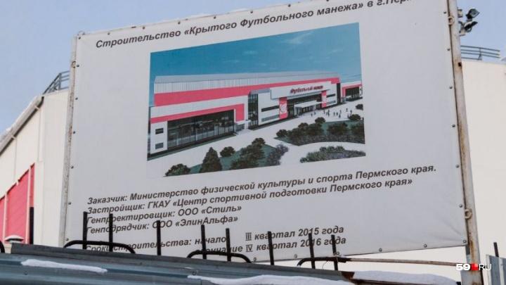 Краевое Министерство спорта заплатит 302 миллиона рублей за преждевременную приемку «Перми Великой»