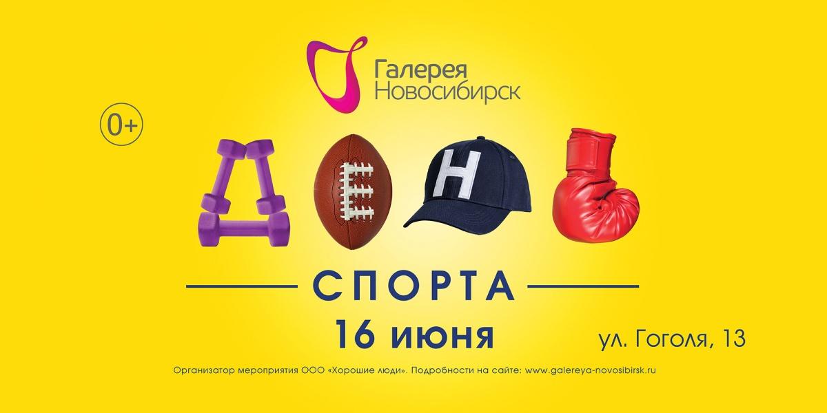 В ТРЦ «Галерея Новосибирск» пройдет день спорта с шоу-программой и призами