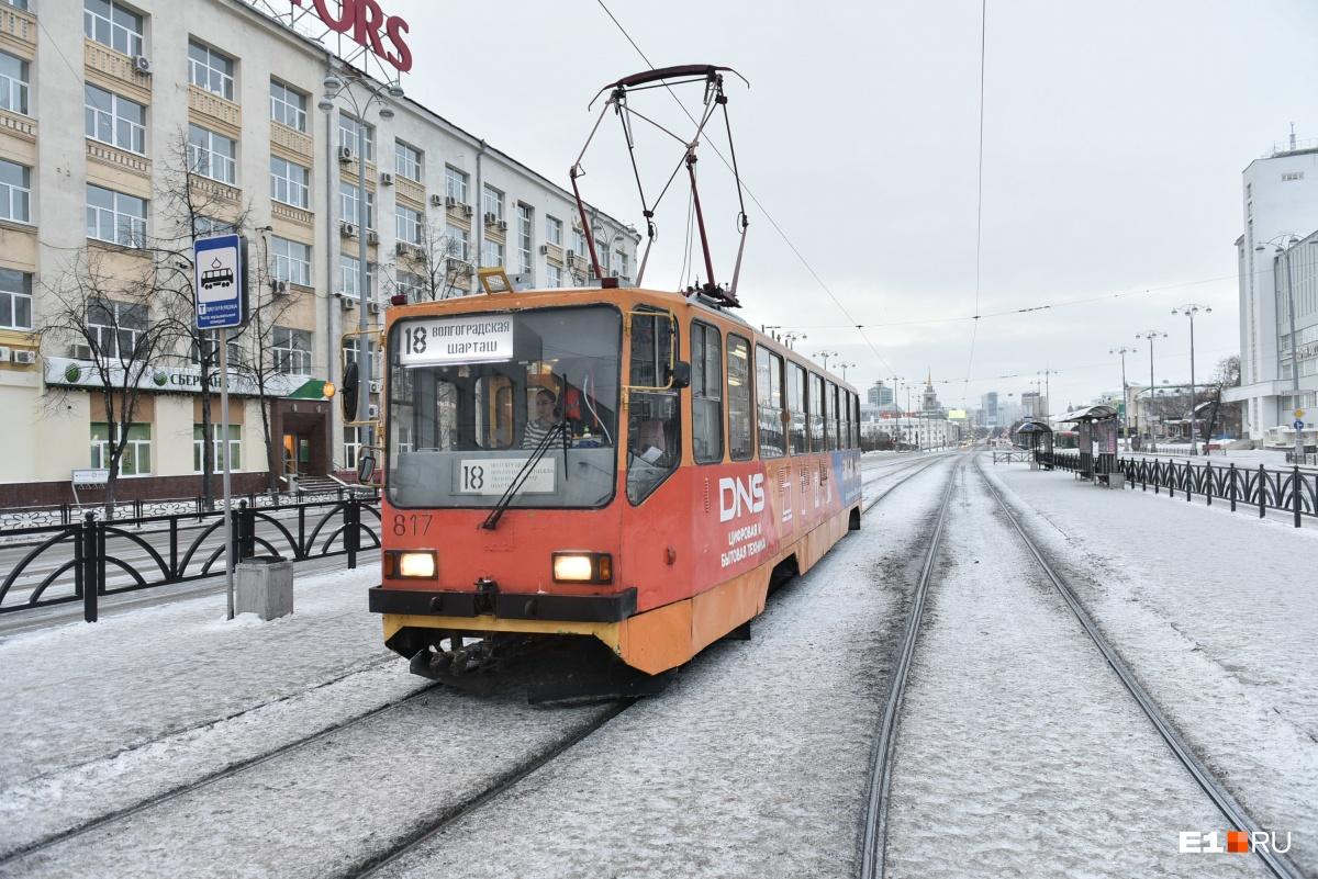 Добраться до дома в Екатеринбурге до полуночи можно на трамвае