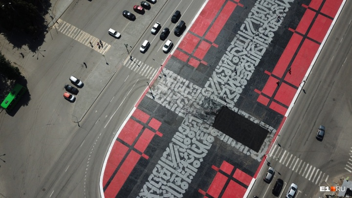 Покрас Лампас восстановит граффити с крестом после того, как отремонтируют площадь Первой Пятилетки