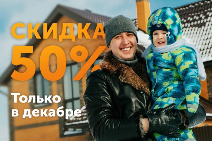 Один из лучших поселков Новосибирска запустил новогоднюю акцию