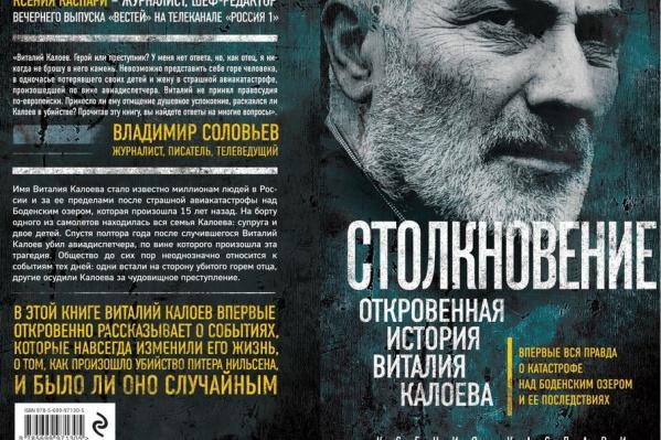 Люди до сих пор спорят: Виталий Калоев – герой или преступник