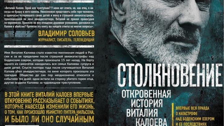 Книга о крушении самолета «Башкирских авиалиний» поступила в продажу