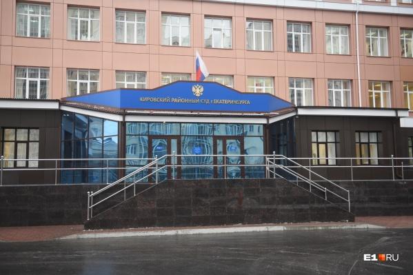 Слушание пройдет в Кировском районном суде