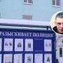 В Башкирии поймали насильника. Следком просит откликнуться всех, кто пострадал от его действий