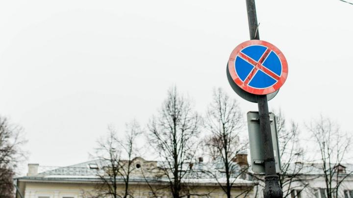 С утра запретят парковку на улице в центре Ярославля
