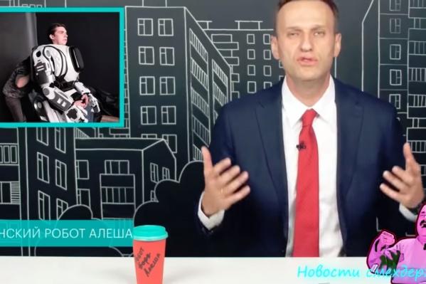 Оппозиционер Алексей Навальный в выпуске «Новостей смехдержавы» рассказал про скандал с роботом Борисом из Ярославля