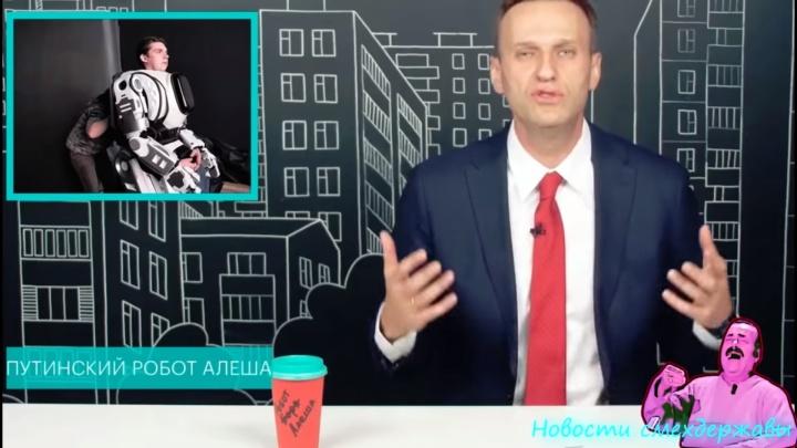 Навальный разнёс сюжет о роботе Борисе из Ярославля. Видео