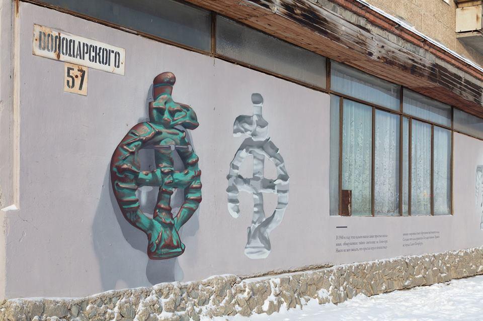 На здании библиотеки на Володарского, 57 появились иткульские символы
