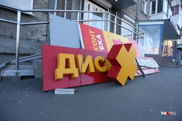На этот раз служба демонтажа пришла к дому № 9 на улице Кирова