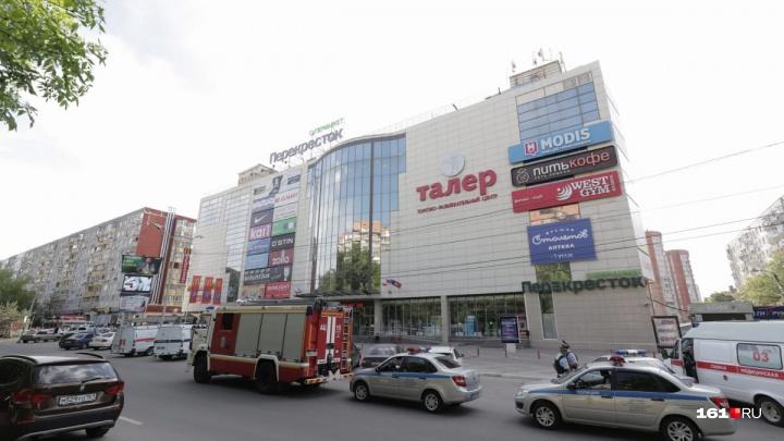 ТЦ «Талер» в Ростове эвакуировали из-за сообщения о бомбе