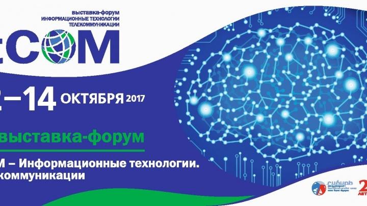 На itCOM-2017 откроют первый блокчейн-форум, зону виртуальной реальности и главный кибертурнир