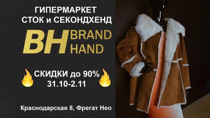 Брендовые вещи от Armani, Gucci, Tommy Hilfiger можно купить со скидками до 90%