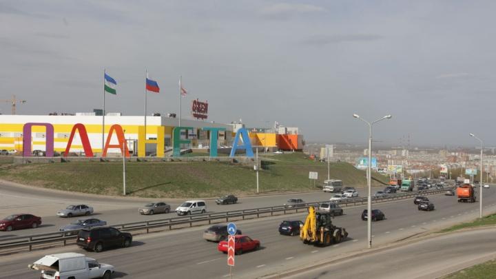 В Уфе возле ТРЦ «Планета» убрали знак «40»