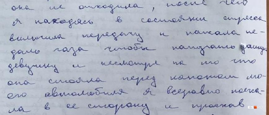 Объяснения Шулятиковой по поводу наезда на Дарью