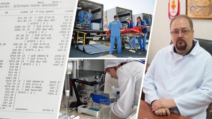 Руководство больницы в Челябинской области накажут после проверки жалоб врачей на зарплаты