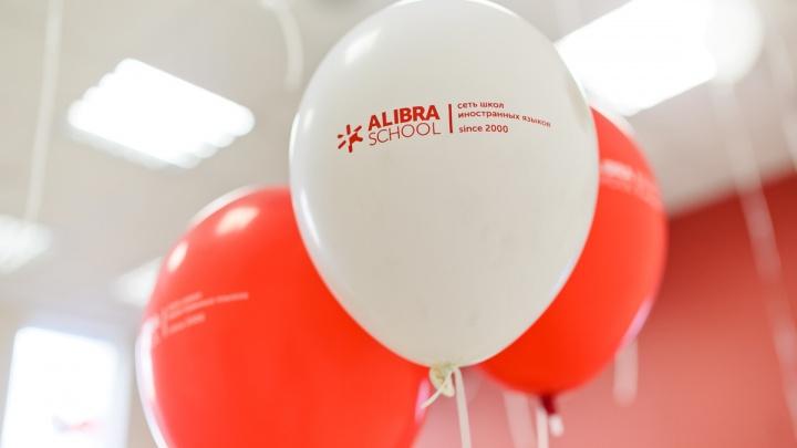 Ещё ближе и доступнее: Alibra School откроет новое отделение в самом центре Екатеринбурга