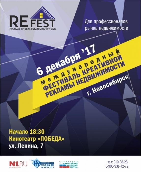 В Новосибирске пройдет ReFest – фестиваль креативной рекламы недвижимости